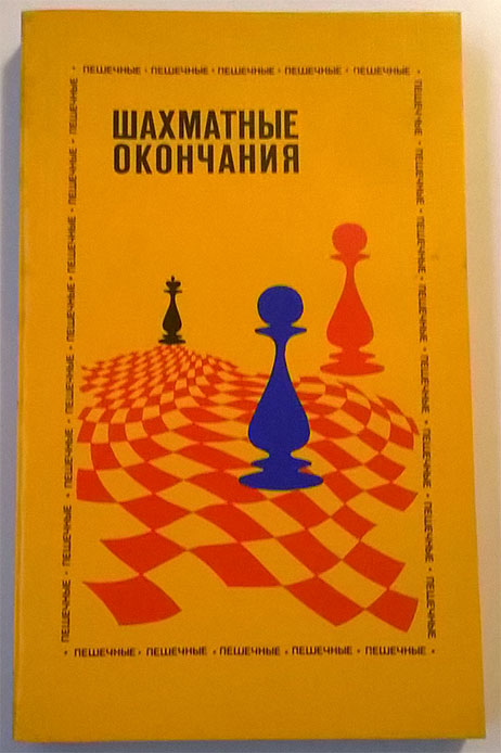 Averbakh Chess Endings Pawn Endings