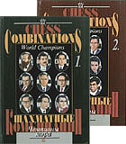 Chess Combinations - World Champions Vol. 1 & 2