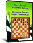 Chess Tactics in Grunfeld Defense