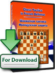 Chess Tactics in French Defense [↓]