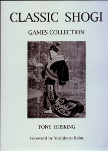 Classic Shogi Games Collection