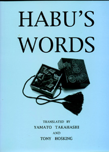 Habu's Words by Yoshiharu Habu